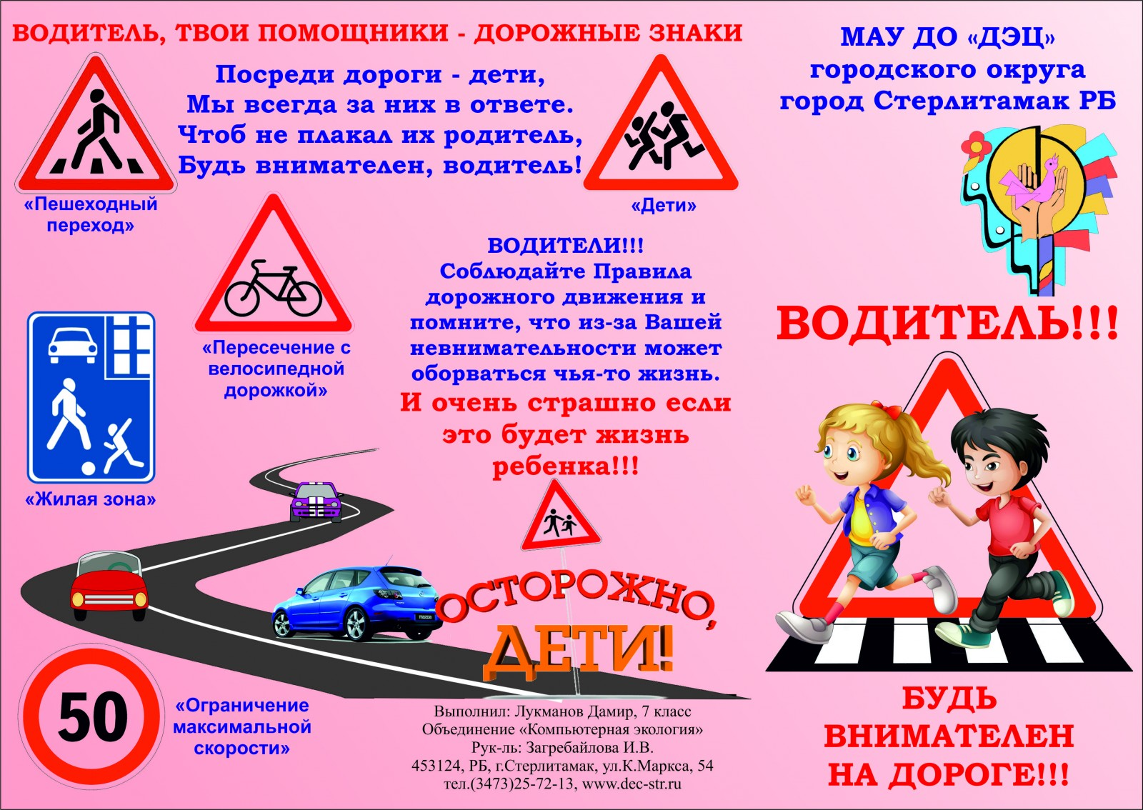 Конкурс эмблем за безопасность дорожного движения